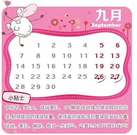 2015年整形日历:9月