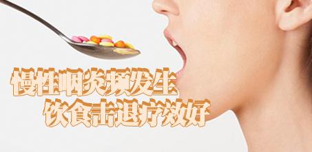 慢性咽炎频发生 饮食击退疗效好