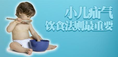 小儿疝气怎么办 饮食法则最重要