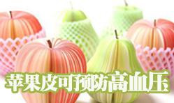 苹果皮可预防高血压