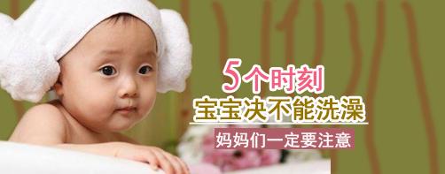 5个时刻宝宝决不能洗澡