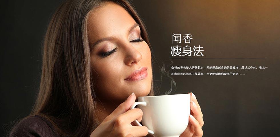 闻咖啡香味可减肥